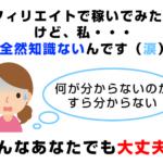 初心者向けアフィリエイト講座【完全攻略】