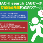A-HACHI search(A8サーチ)でお宝商品がザクザク!