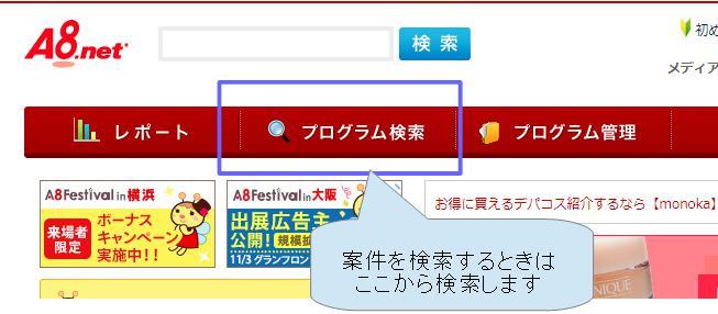 a8ネットで案件を検索する画面の使い方
