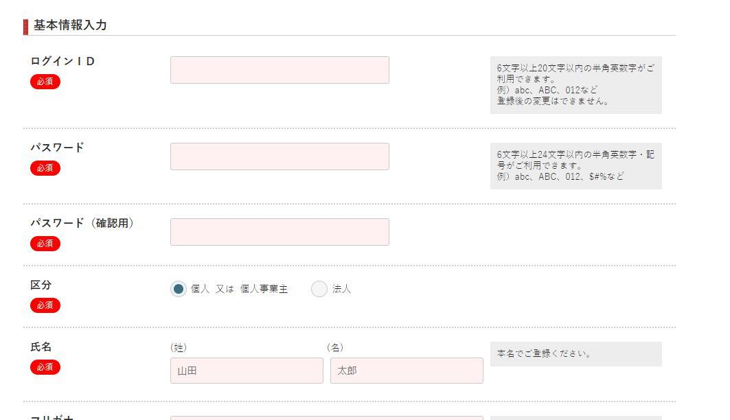 a8ネットの基本情報を入力して登録