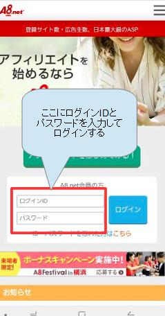 a8ネットにスマホでログインする画面の使い方