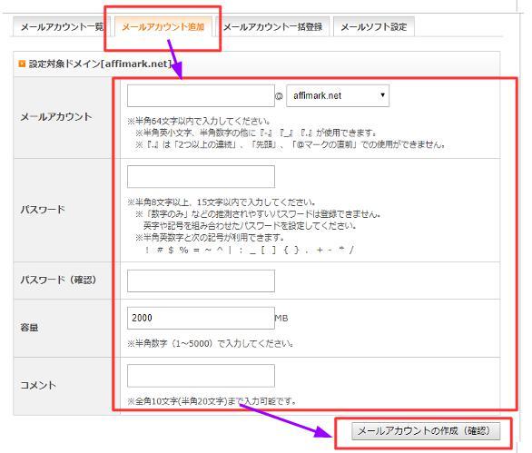 エックスサーバーでドメインのメールアドレスを作る方法