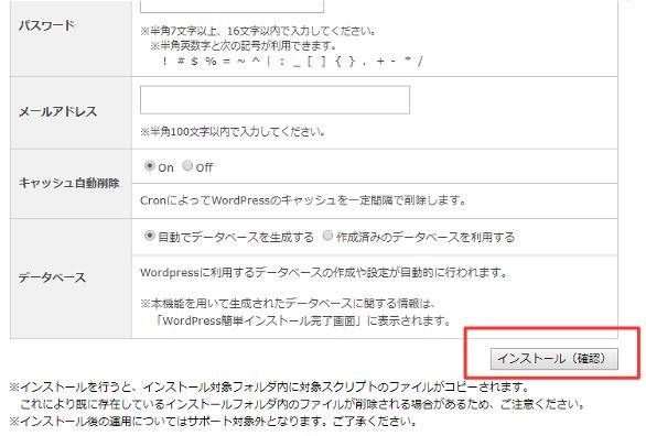 エックスサーバーでワードプレスをインストールする方法